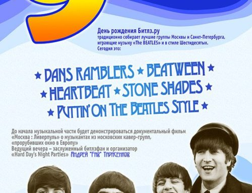 9 лет сайту Beatles.Ru