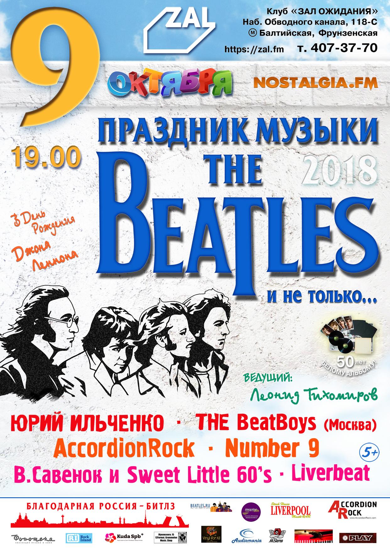 October 9 B-day of John Lennon