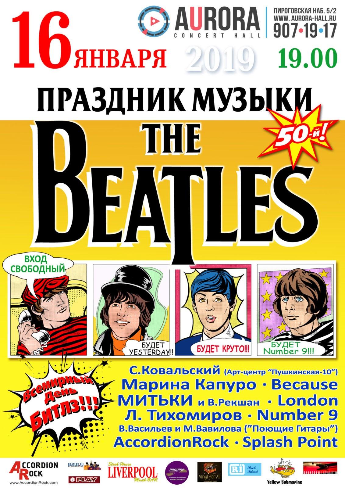 16 января Праздник музыки Beatles